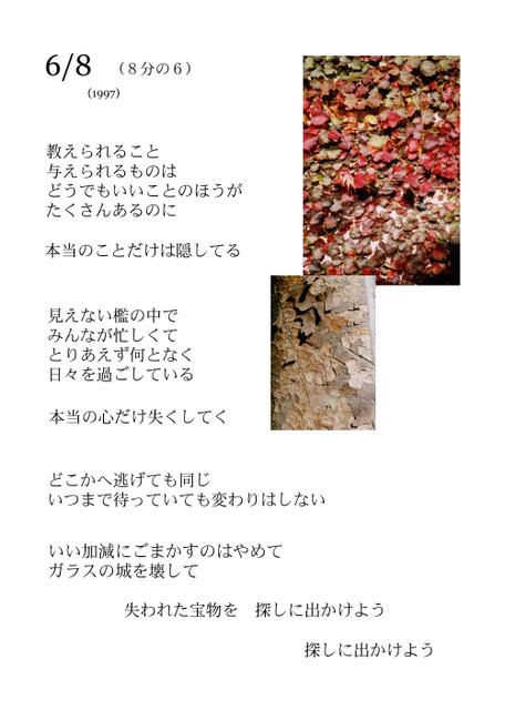 6/8  (8分の6)